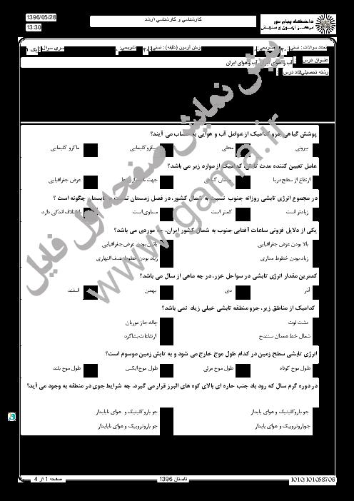 سوالات امتحان درس آب و هوای ایران دانشگاه پیام نور + پاسخ کلیدی   تابستان 96