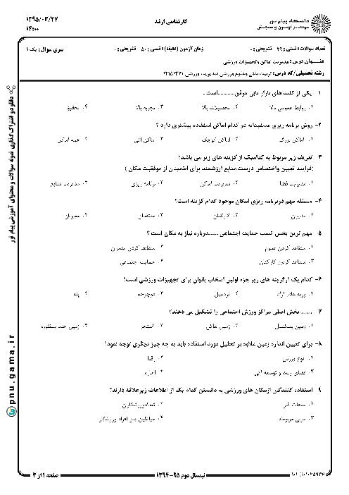 سوالات امتحان درس عربی (1) صرف و نحو کارشناسی ارشد پیام نور + پاسخ کلیدی   نیم سال دوم 95-94