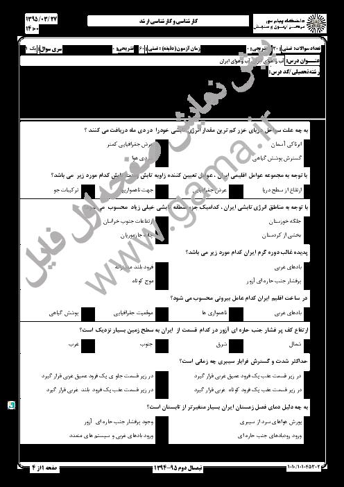 سوالات امتحان درس آب و هوای ایران دانشگاه پیام نور + پاسخ کلیدی | نیم سال دوم 95-94