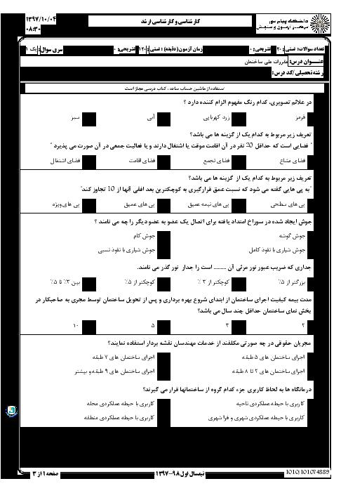 سوالات امتحان درس سازههای بتن آرمه (1) دانشگاه پیام نور | نیم سال اول 98-97