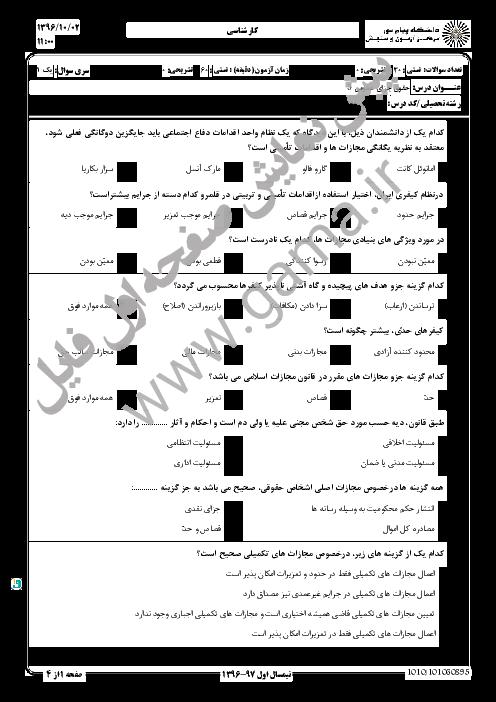 سوالات امتحان درس حقوق جزای عمومی (3) دانشگاه پیام نور + پاسخ کلیدی | نیم سال اول 97-96