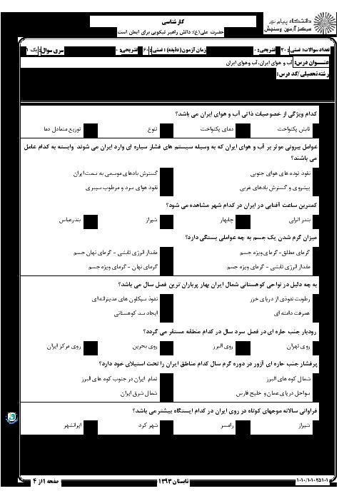 سوالات امتحان درس آب و هوای ایران دانشگاه پیام نور + پاسخ کلیدی   تابستان 93