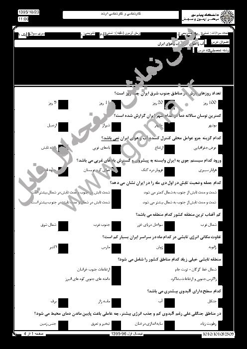 سوالات امتحان درس آب و هوای ایران دانشگاه پیام نور + پاسخ کلیدی   نیم سال اول 96-95