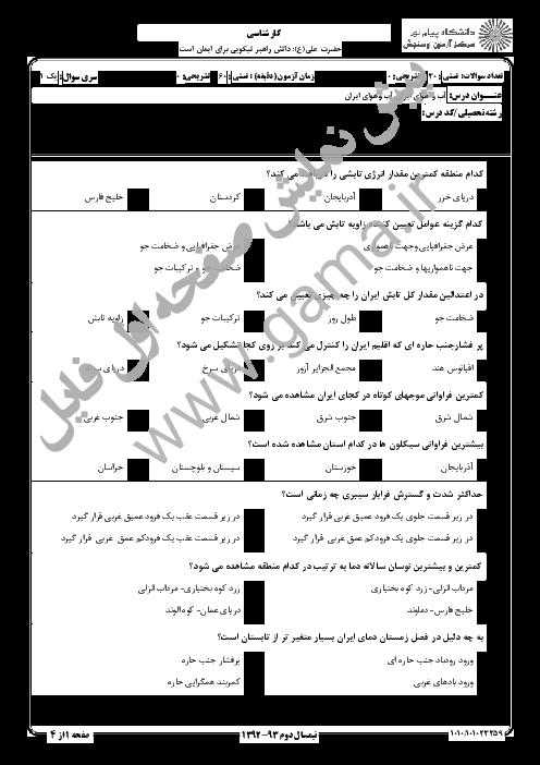 سوالات امتحان درس آب و هوای ایران دانشگاه پیام نور + پاسخ کلیدی   نیم سال دوم 93-92