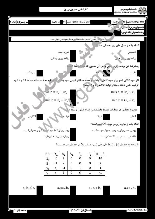 سوالات امتحان درس تحقیق در عملیات دانشگاه پیام نور + پاسخ کلیدی و تشریحی | نیم سال اول 94-93