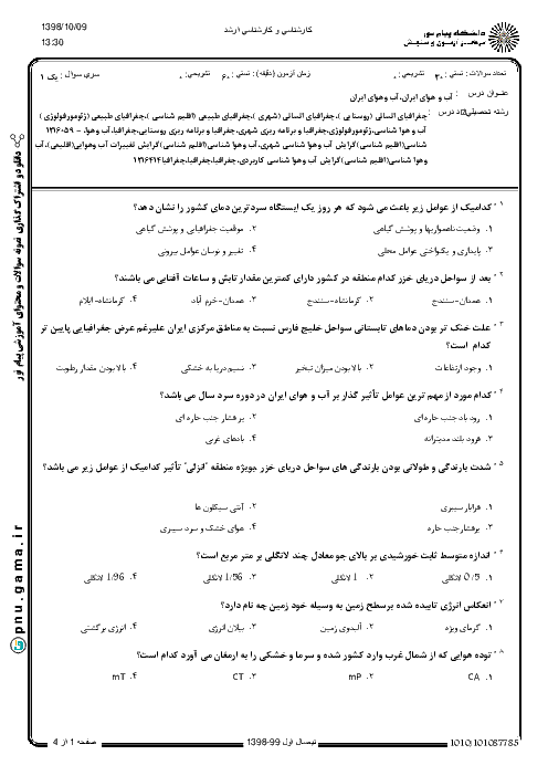 سوالات امتحان درس آب و هوای ایران کارشناسی و کارشناسی ارشد پیام نور + پاسخ کلیدی   نیم سال اول 99-98