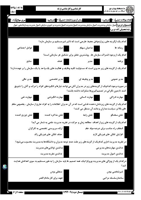 امتحان درس مبانی سازمان و مدیریت دانشگاه پیام نور | نیم سال دوم 95-94