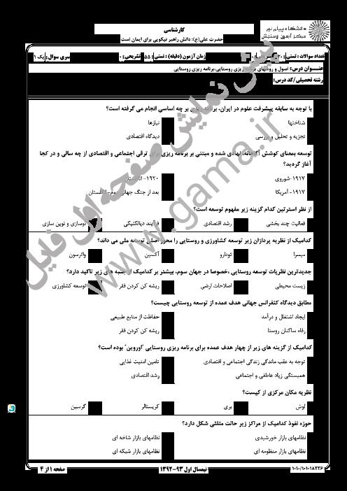 سوالات امتحان درس آب و هوای ایران دانشگاه پیام نور + پاسخ کلیدی   نیم سال اول 93-92