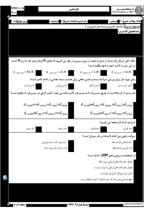 سوالات امتحان درس شبکههای کامپیوتری کارشناسی پیام نور + پاسخ کلیدی | نیم سال اول 98-97