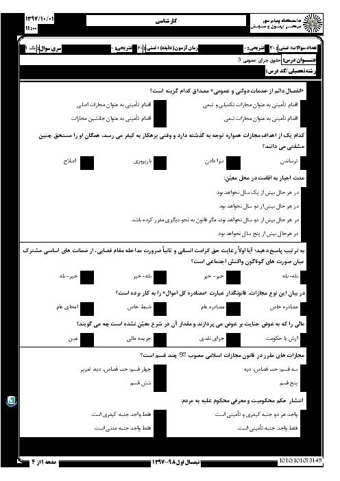 سوالات امتحان درس حقوق جزای عمومی (3) دانشگاه پیام نور + پاسخ کلیدی | نیم سال اول 98-97