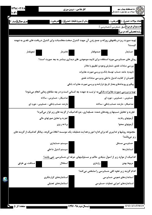 سوالات امتحان درس حسابرسی (2) کارشناسی پیام نور | نیم سال دوم 98-97