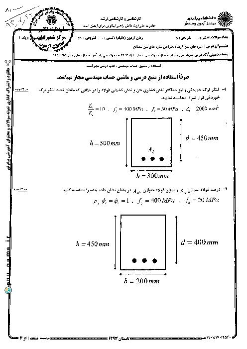 سوالات امتحان درس سازههای بتن آرمه (1) دانشگاه پیام نور | تابستان 93