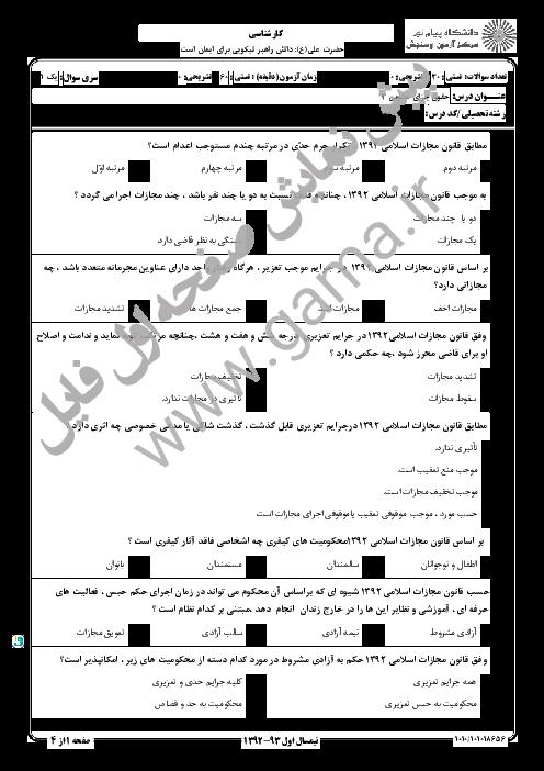 سوالات امتحان درس حقوق جزای عمومی (3) دانشگاه پیام نور + پاسخ کلیدی | نیم سال اول 93-92
