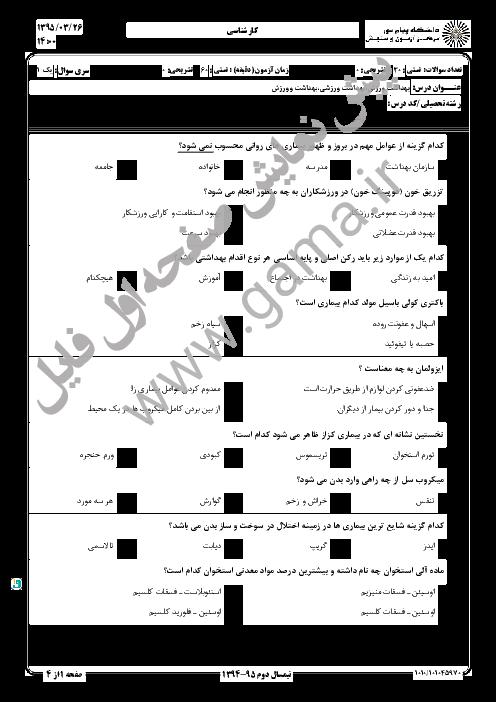 سوالات امتحان درس حقوق جزای عمومی (3) دانشگاه پیام نور + پاسخ کلیدی | نیم سال دوم 95-94