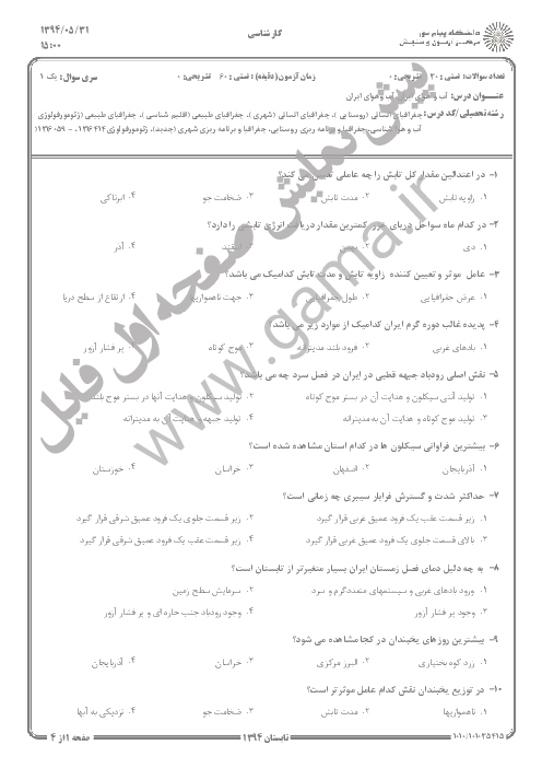 سوالات امتحان درس آب و هوای ایران دانشگاه پیام نور + پاسخ کلیدی | تابستان 94-93