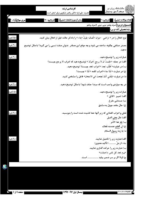 سوالات امتحان درس عربی (1) صرف و نحو کارشناسی ارشد پیام نور + پاسخ تشریحی   نیم سال اول 93-92