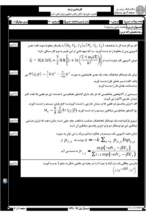 سوالات امتحان درس مکانیک آماری پیشرفته (1) کارشناسی ارشد پیام نور | نیم سال اول 92-91