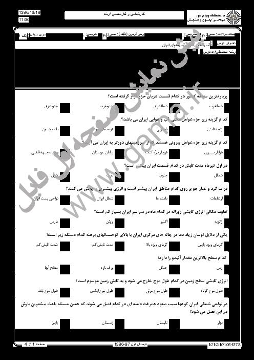 سوالات امتحان درس آب و هوای ایران دانشگاه پیام نور + پاسخ کلیدی | نیم سال اول 97-96