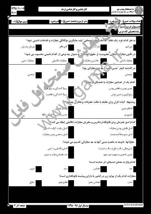 سوالات امتحان درس حقوق جزای عمومی (3) دانشگاه پیام نور + پاسخ کلیدی | نیم سال اول 96-95
