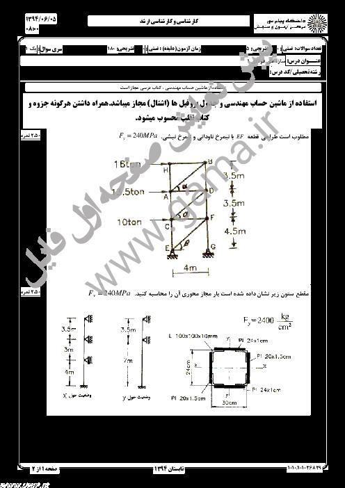 سوالات امتحان درس سازههای بتن آرمه (1) دانشگاه پیام نور + پاسخ تشریحی | تابستان 94-93