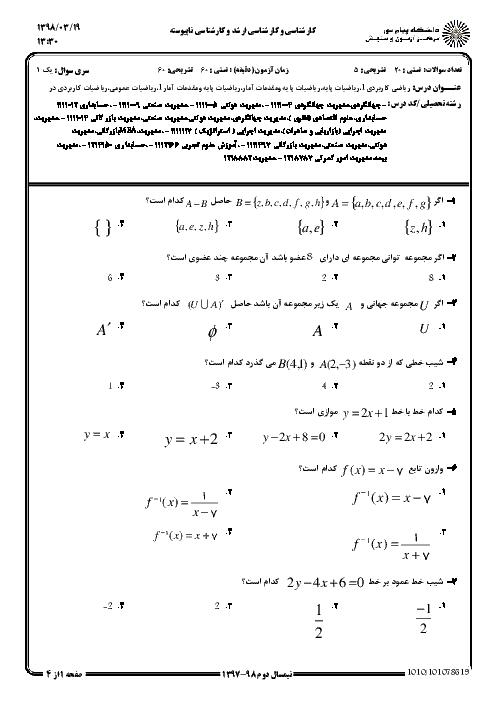 سوالات امتحان درس ریاضیات پایه کارشناسی و کارشناسی ارشد پیام نور + پاسخ کلیدی   نیم سال دوم 98-97