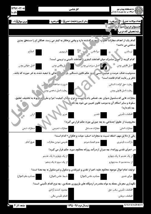 سوالات امتحان درس حقوق جزای عمومی (3) دانشگاه پیام نور + پاسخ کلیدی | نیم سال دوم 96-95