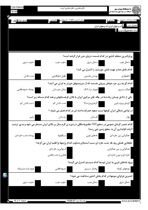 سوالات امتحان درس آب و هوای ایران کارشناسی و کارشناسی ارشد پیام نور + پاسخ کلیدی   نیم سال دوم 97-96