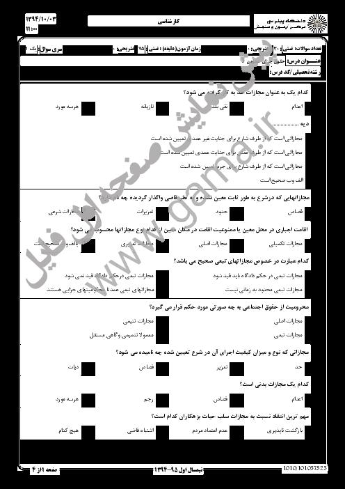 سوالات امتحان درس حقوق جزای عمومی (3) دانشگاه پیام نور + پاسخ کلیدی | نیم سال اول 95-94
