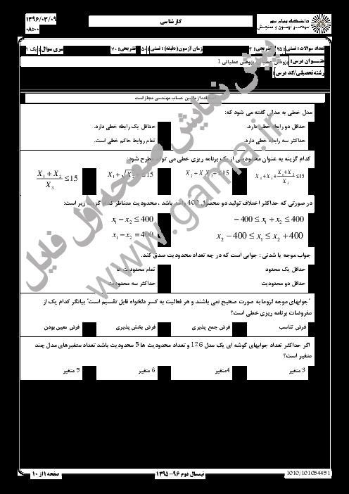 سوالات امتحان درس مالیه عمومی و خط مشی مالی دولتها دانشگاه پیام نور + پاسخ کلیدی | نیم سال دوم 96-95