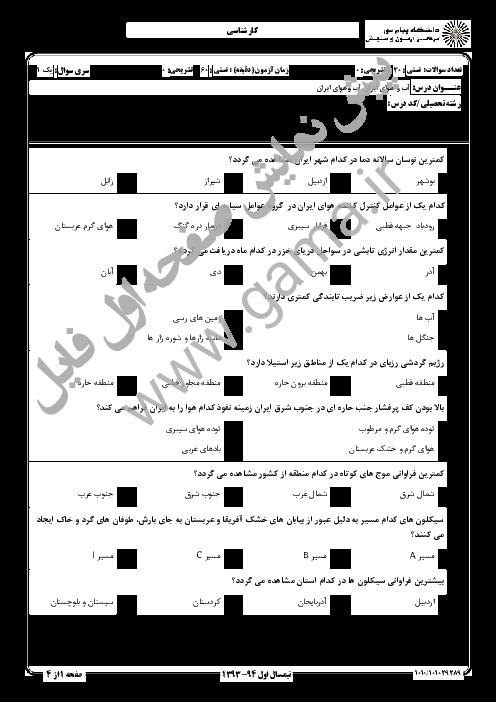 سوالات امتحان درس آب و هوای ایران دانشگاه پیام نور + پاسخ کلیدی   نیم سال اول 94-93