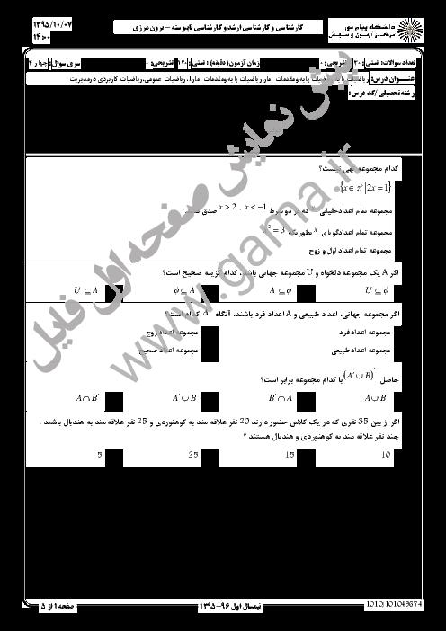 سوالات امتحان درس ریاضیات کاربردی در مدیریت جهانگردی دانشگاه پیام نور | نیم سال اول 96-95