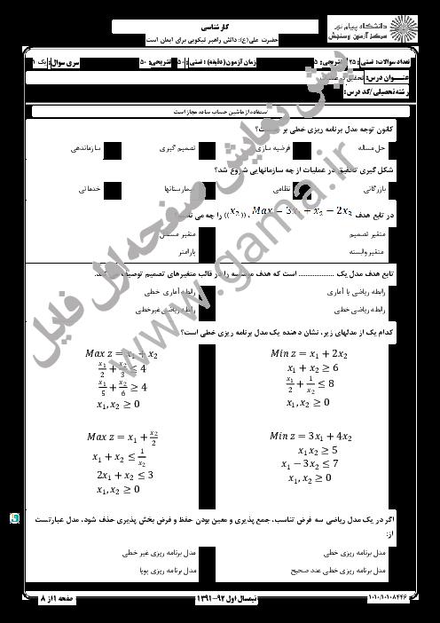 سوالات امتحان درس تحقیق در عملیات دانشگاه پیام نور + پاسخ کلیدی و تشریحی | نیم سال اول 92-91