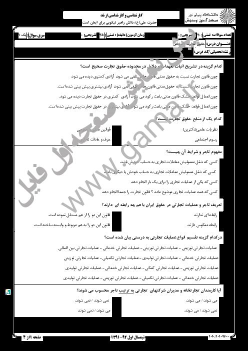سوالات امتحان درس حقوق جزای عمومی (3) دانشگاه پیام نور + پاسخ کلیدی | نیم سال اول 92-91