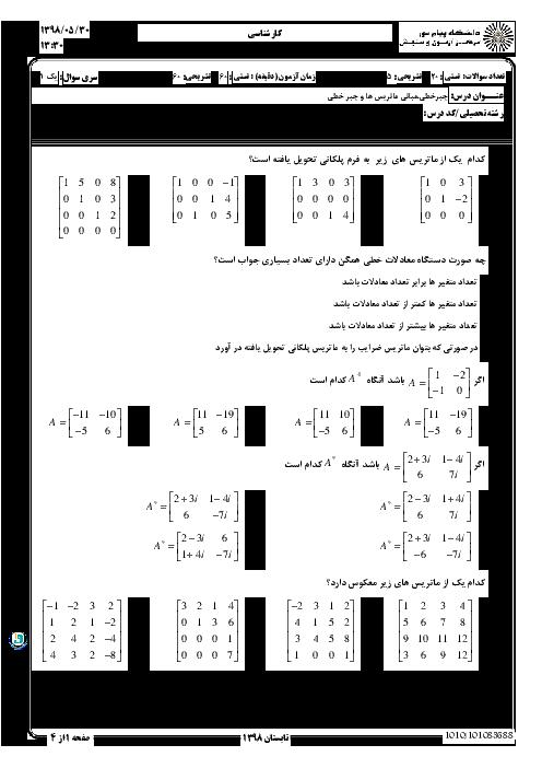 سوالات امتحان درس جبر خطی کارشناسی و کارشناسی ارشد پیام نور + پاسخ کلیدی و تشریحی   تابستان 98