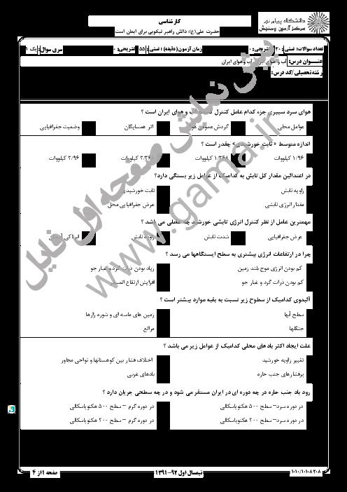 سوالات امتحان درس آب و هوای ایران دانشگاه پیام نور | نیم سال اول 92-91