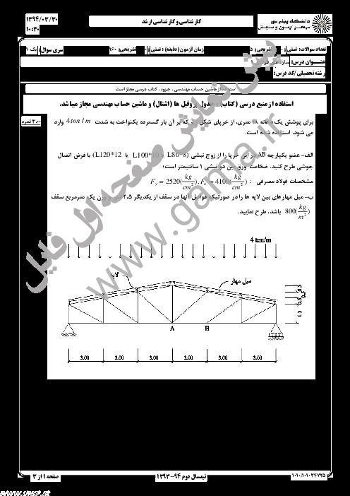 سوالات امتحان درس سازههای بتن آرمه (1) دانشگاه پیام نور + پاسخ تشریحی | نیم سال دوم 94-93