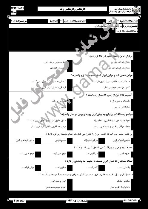 سوالات امتحان درس آب و هوای ایران دانشگاه پیام نور + پاسخ کلیدی   نیم سال اول 95-94