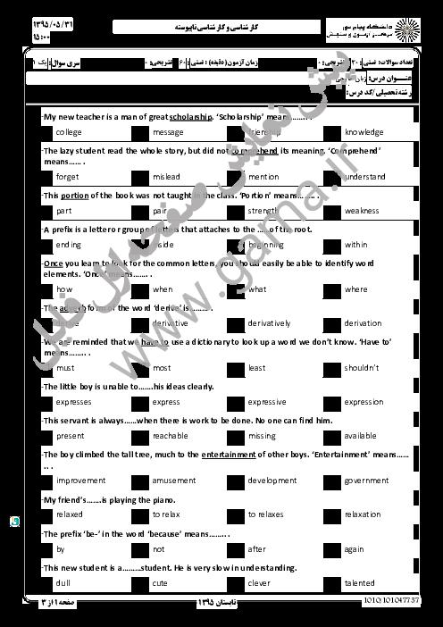 سوالات امتحان درس مقرارت ملی ساختمان دانشگاه پیام نور | تابستان 95