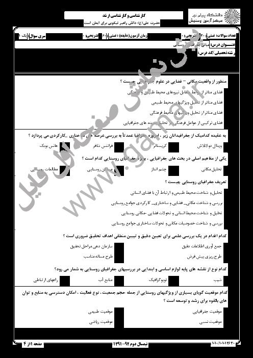 سوالات امتحان درس آب و هوای ایران دانشگاه پیام نور + پاسخ کلیدی   نیم سال دوم 92-91