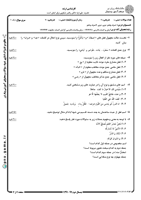 سوالات امتحان درس عربی (1) صرف و نحو کارشناسی ارشد پیام نور + پاسخ تشریحی   نیم سال دوم 92-91