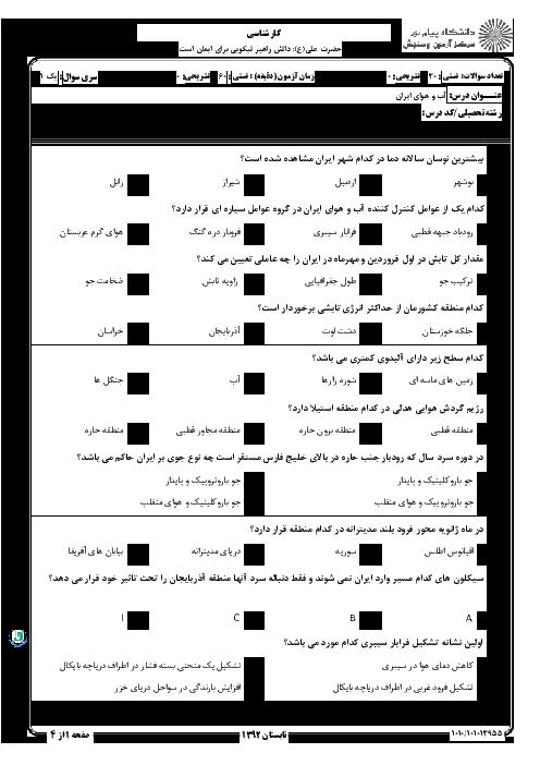 سوالات امتحان درس آب و هوای ایران دانشگاه پیام نور + پاسخ کلیدی | تابستان 92