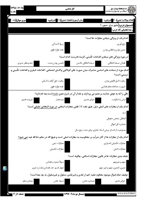 سوالات امتحان درس حقوق جزای عمومی (3) کارشناسی پیام نور + پاسخ کلیدی | نیم سال دوم 98-97