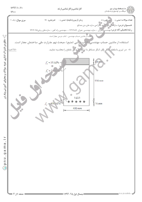 سوالات امتحان درس سازههای بتن آرمه (1) دانشگاه پیام نور | نیم سال اول 95-94