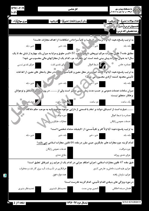 سوالات امتحان درس حقوق جزای عمومی (3) دانشگاه پیام نور + پاسخ کلیدی | نیم سال دوم 97-96