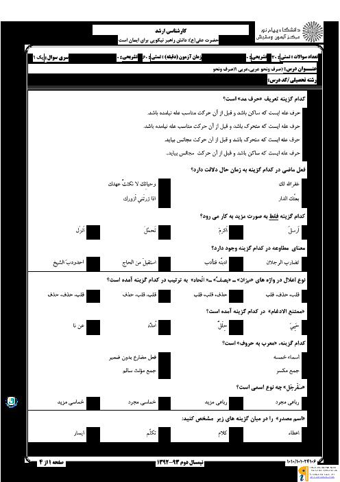 سوالات امتحان درس عربی (1) صرف و نحو کارشناسی ارشد پیام نور   نیم سال دوم 93-92