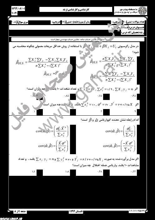 سوالات امتحان درس تاریخ عقاید اقتصادی دانشگاه پیام نور + پاسخ کلیدی | تابستان 94-93