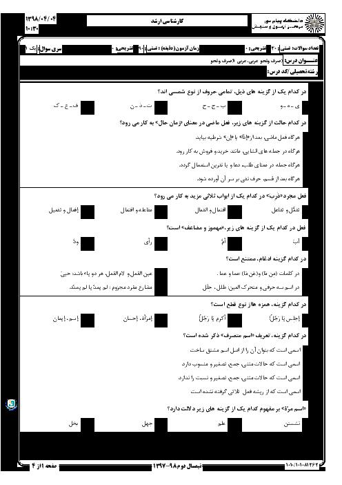 سوالات امتحان درس عربی (1) صرف و نحو کارشناسی ارشد پیام نور   نیم سال دوم 98-97