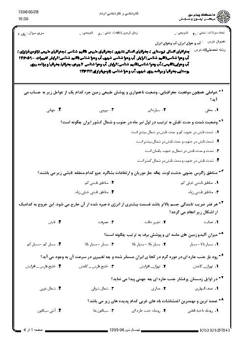 سوالات امتحان درس آب و هوای ایران کارشناسی و کارشناسی ارشد پیام نور + پاسخ کلیدی | نیم سال دوم 96-95