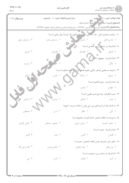 سوالات امتحان درس عربی (1) صرف و نحو دانشگاه پیام نور + پاسخ کلیدی   نیم سال اول 96-95