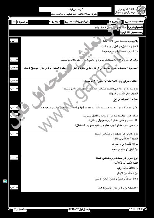 سوالات امتحان درس عربی (1) صرف و نحو دانشگاه پیام نور   نیم سال اول 92-91